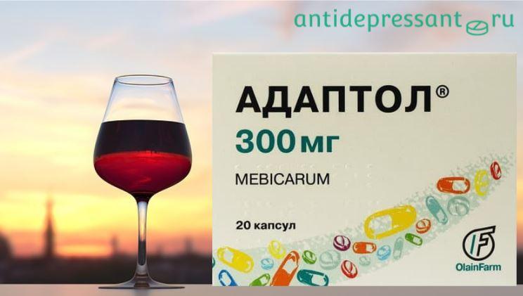 Адаптол можно ли принимать с алкоголем - последствия