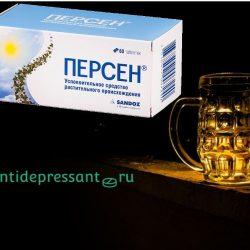 Можно ли принимать персен с алкоголем?