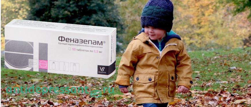 Феназепам детям дозировка - отравление феназепамом у детей - отзывы