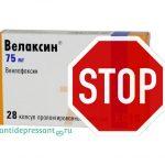 Велаксин синдром отмены — отзывы