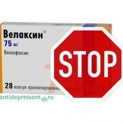 Велаксин синдром отмены – отзывы