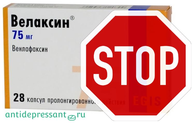 Велаксин синдром отмены - отзывы