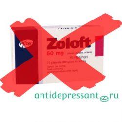 Синдром отмены Золофта