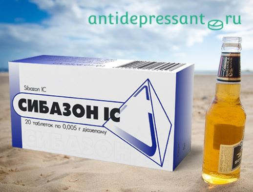 Сибазон и алкоголь совместимость и последствия