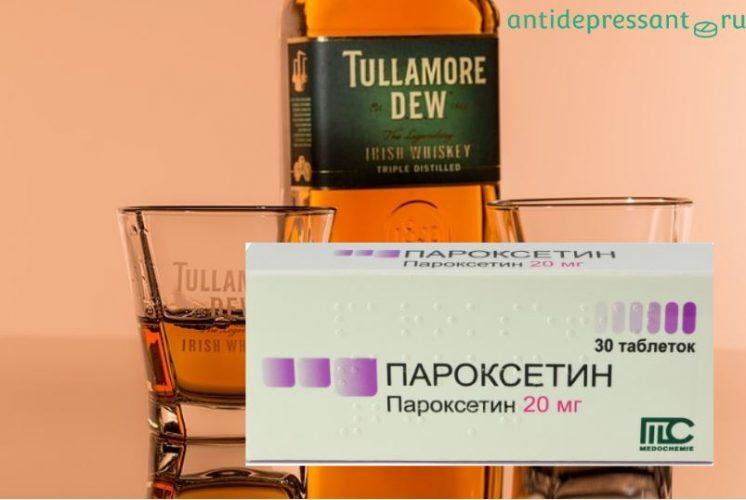 Пароксетин и алкоголь совместимость и последствия — отзывы