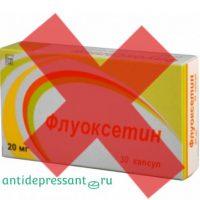 Синдром отмены Флуоксетина — отзывы