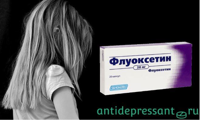 Флуоксетин инструкция по применению детям — отзывы