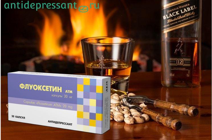 Флуоксетин и алкоголь - совместимость и последствия - отзывы