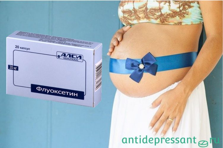 флуоксетин при беременности